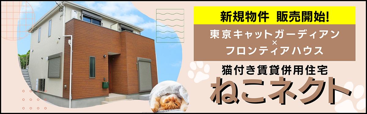 東京キャットガーディアン×フロンティアハウス 猫付き賃貸併用住宅 ねこネクト