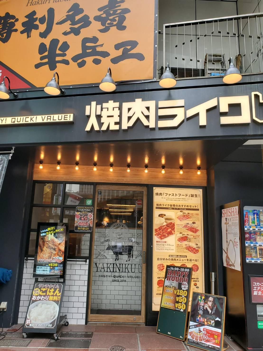 横浜 焼肉 ライク